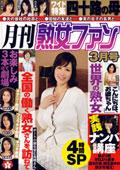 月刊熟女ファン 3月号 4時間SP