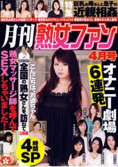 月刊熟女ファン4月号 4時間SP