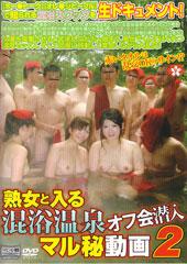 熟女と入る混浴温泉オフ会潜入マル秘動画2
