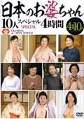 日本のお婆ちゃん 10人 スペシャル 4時間