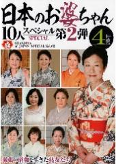 日本のお婆ちゃん10人 スペシャル第2弾 4時間