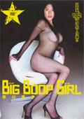BIG BOOP GIRL 早川貴子27歳