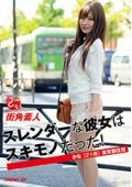 街角素人 スレンダーな彼女はスキモノだった! かな 21歳 東京都在住
