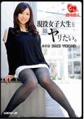 街角素人 現役女子大生とヤリたい! ルリカ 20歳 千葉県在住