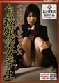やけっぱちのセックス 自殺願望女学生 愛音麻友・水嶋あい21歳