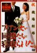 祝職場結婚 フィアンセが同僚たちに寝取られた。 青木美空・伍代麗子