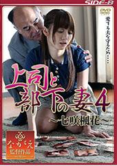 上司と部下の妻4 七咲楓花24歳
