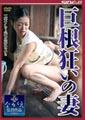 巨根狂いの妻 福元美砂恵37歳・新村まり子45歳