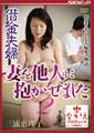 借金夫婦 妻を他人に抱かせました2 三浦恵理子44歳