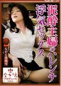 泥酔主婦のハレンチ浮気セックス 城野絵里香38歳