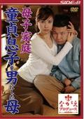母子家庭 童貞息子を男にした母 松嶋友里恵44歳