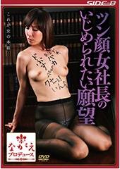 ツン顔女社長のいじめられたい願望 澤村レイコ39歳