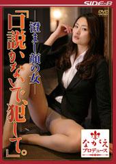 澄まし顔の女 「口説かないで、犯して。」 竹内紗里奈30歳