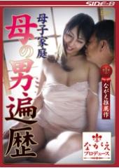 母子家庭 母の男遍歴 村上涼子37歳