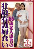 66歳老人患者の壮絶看護婦食い 佐々木恋海25歳