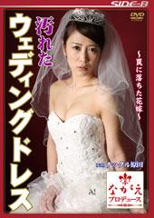 汚れたウェディングドレス 罠に落ちた花嫁 坂下えみり23歳