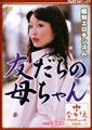 昭和エロチシズム友だちの母ちゃん 山本美和子33歳