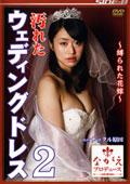 汚れたウェディングドレス2 縛られた花嫁