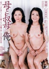実録!近親相姦 母と叔母と俺 伊藤まい・島田響子