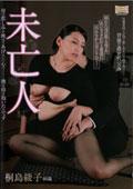 未亡人 母の悲しみを埋めてあげたい一心で…僕は母を抱いたのです 桐島綾子
