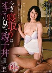 今夜の寝取りはオナニーを見せて親子丼 笠井三津江
