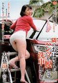 隣のおばさんがパンツを脱いで洗車していて 大森涼子 53歳