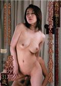 義母の筆おろし 兄弟肉欲の争いは、一人の美しき義母の存在 藤咲沙耶31歳