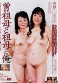 実録!近親相姦 曾祖母と祖母と俺 瀬戸内麻里子・紫笑子