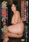 寝盗られた母 濃厚ザーメンをぶっかけられた1メートル越えの肉厚尻 藤沢芳恵51歳