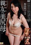 親友の美尻母 桐島秋子40歳
