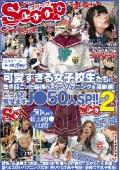 ミニスカートの中は桃源郷!可愛すぎる女子校生たちに巻き起こった最強のスケベハプニングを超厳選!たっぷり見せますJ●50人SP!! 2