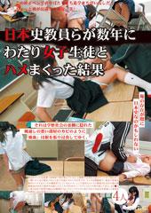 日本史教員らが数年にわたり女子生徒とハメまくった結果