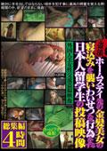 ホームステイ先の金髪美女の寝込みを襲いわいせつな行為をする日本人留学生の投稿映像 総集編4時間