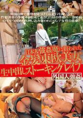 日本人強姦魔に狙われた金髪東欧美女生中出しストーキングレ〇プ Vol.2