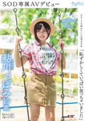 「恥ずかしくていっぱい笑っちゃいました」鮎川つぼみ 19歳 SOD専属AVデビュー