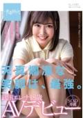 天真爛漫な笑顔は、最強。 武田エレナ 18歳 SOD専属AVデビュー
