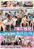 「常に性交」デザイン事務所(株)
