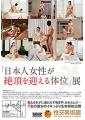 「日本人女性が絶頂を迎える体位」展 性交美術館