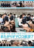 「制服・下着・全裸」でおもてなし またがりオマ○コ航空7