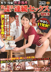 炊事・洗濯・性欲処理 9人息子、旦那と連続セックス朝生活 加藤沙季(34)