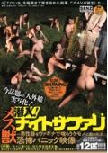 潜入! メス獣ナイトサファリ —男性器をヴァギナで喰らうケモノに襲われる恐怖パニック映像—