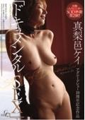 真梨邑ケイ アダルトデビュー10周年記念作品「ドキュメンタルSEX」