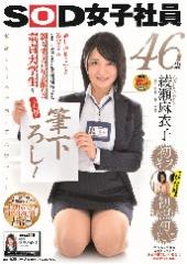 中途入社宣伝部1年目 綾瀬麻衣子 46歳 優し過ぎですよ綾瀬さん!2019年度SOD社員採用面接に来た親と子ぐらい年が離れた童貞大学生を人生初の筆下ろし!