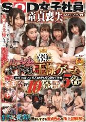 第39回ハーレム筆下ろし王様ゲーム 社内でも優しくて美人と評判のSOD女子社員5名がガチンコ童貞ユーザー様の金玉が空になるまで10発抜きまくり