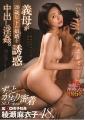 「いいの…中に出して…」義母が20歳年下の娘婿を誘惑中出し淫姦。ずっとがっちり密着SEXで離さない 綾瀬麻衣子 48歳