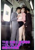THE生撮り 痴●電車 〜OL vs 人妻〜 痴情の失楽園