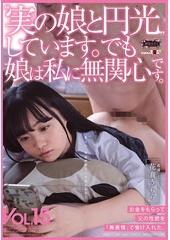 """""""実の娘と円光""""しています。でも娘は私に無関心です。桃色かぞくVOL.15 花音うらら"""