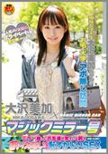 大沢美加×マジックミラー号現役女子大生大沢美加ちゃんのお宅&大学にアポ無し訪問/ミラー越しにお友達の見てい