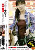 「お母さん、今日からAV女優になります」奈緒美さん 38歳 結婚11年、10歳の男の子と5歳の女の子を持つ二児の母