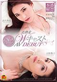 美熟女WキャストAVDEBUT 本番解禁180分Special 高月和花・吉野艶子